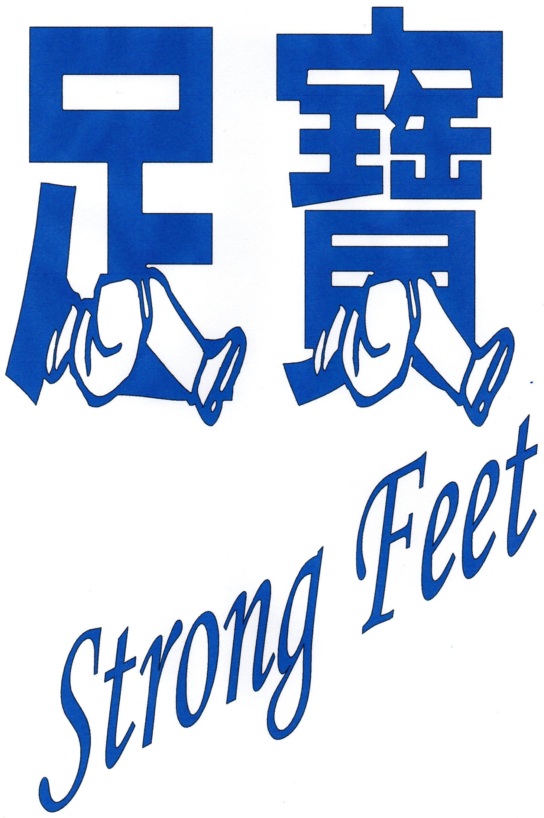 足宝Strong Feet健康鞋垫