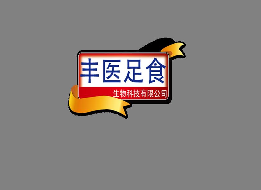 广州丰衣足食生物科技有限责任公司-第五届中国国际老龄产业博览会