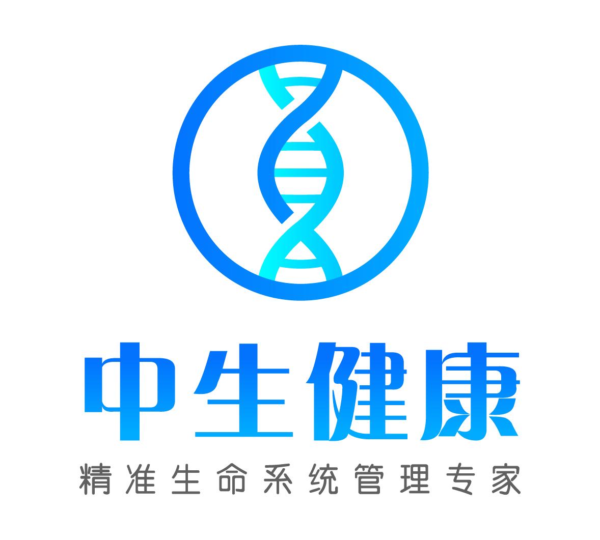 中生健康产业集团有限公司