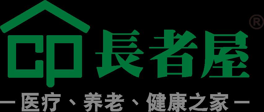 深圳长者屋养老服务有限公司