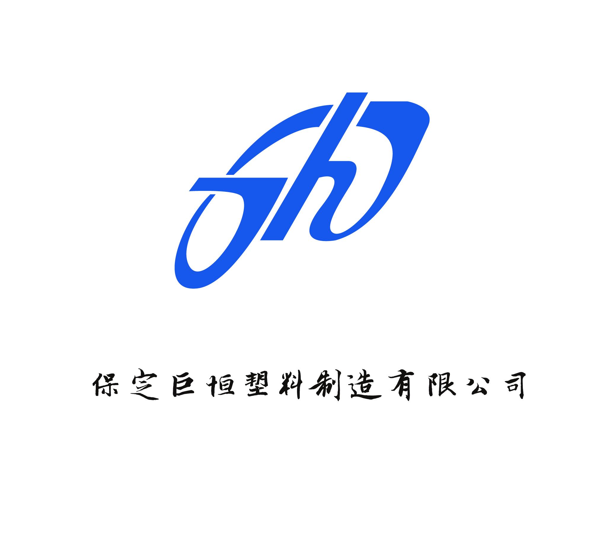 保定巨恒塑料制造有限公司-第五届中国国际老龄产业博览会