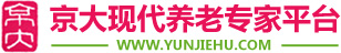 京大(北京)技术有限公司-第五届中国国际老龄产业博览会