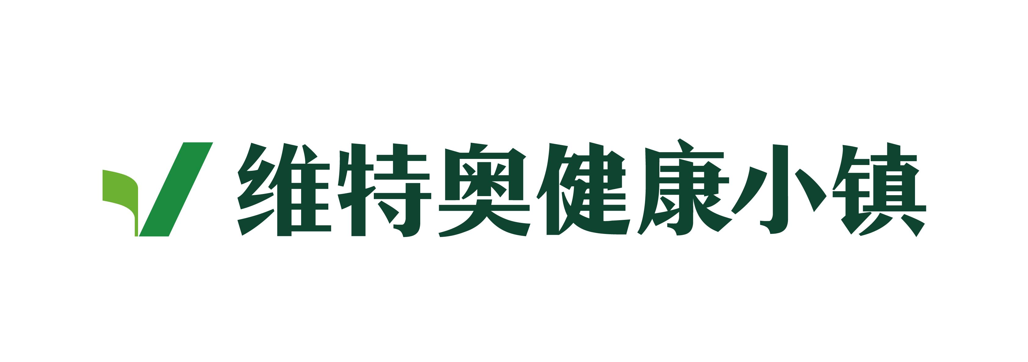 维特奥健康小镇-第五届中国国际老龄产业博览会