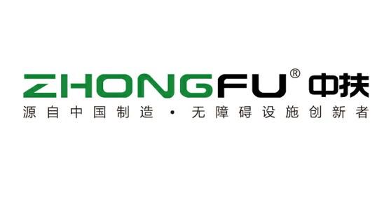 东莞市中扶实业有限公司-第五届中国国际老龄产业博览会
