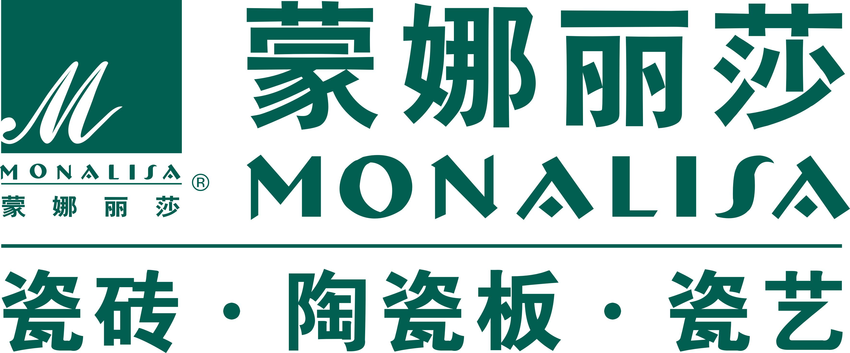 蒙娜丽莎集团股份有限公司-第五届中国国际老龄产业博览会