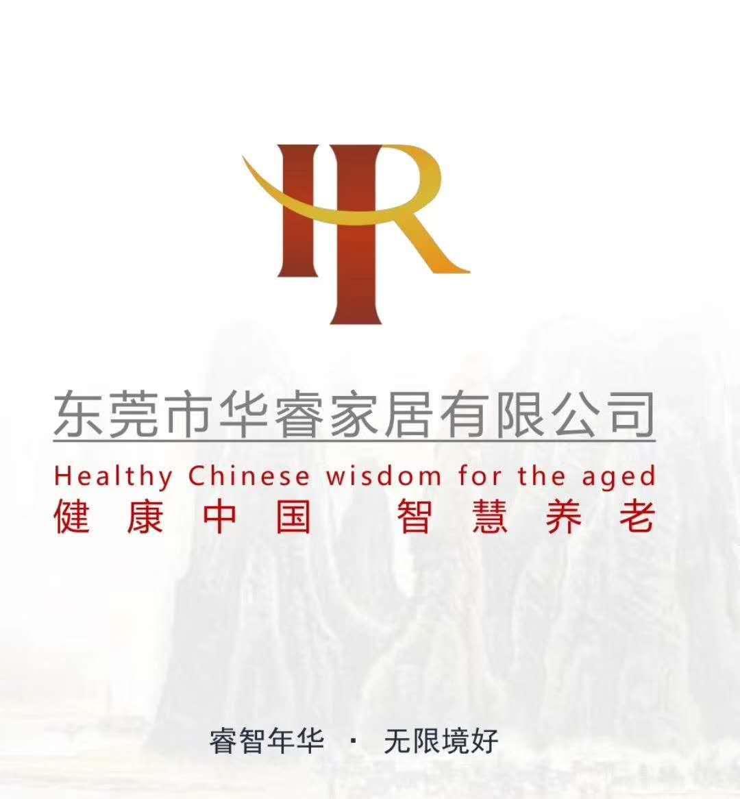 东莞市华睿家居有限公司-第五届中国国际老龄产业博览会