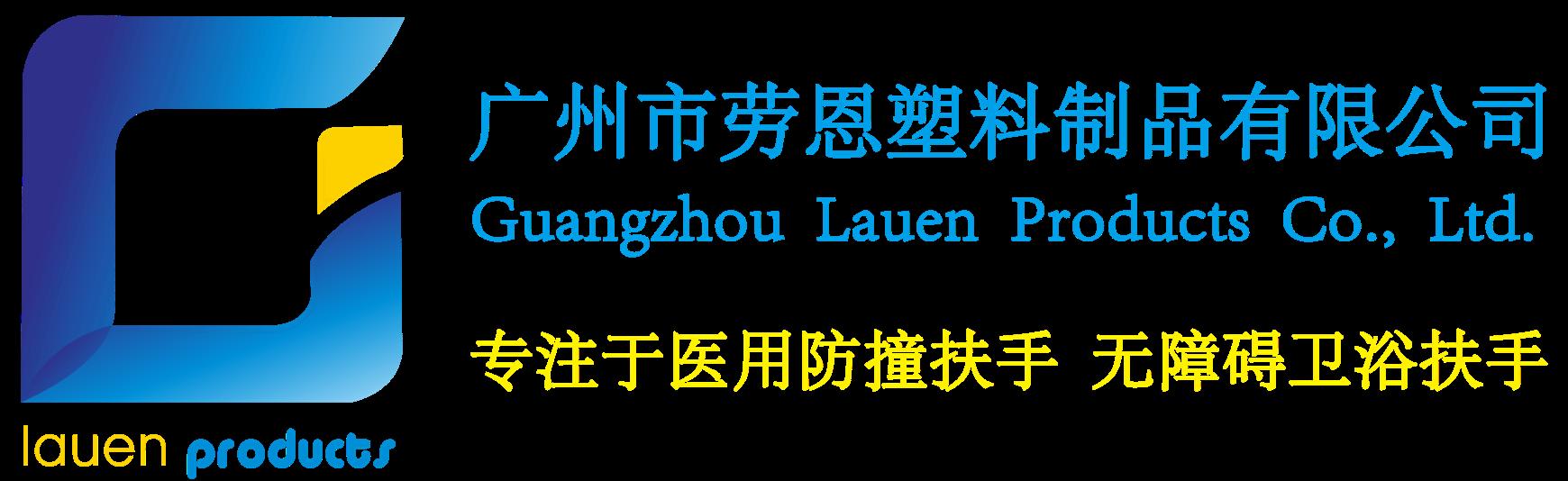 广州市劳恩塑料制品有限公司-2018中国国际福祉博览会暨中国国际康复博览会