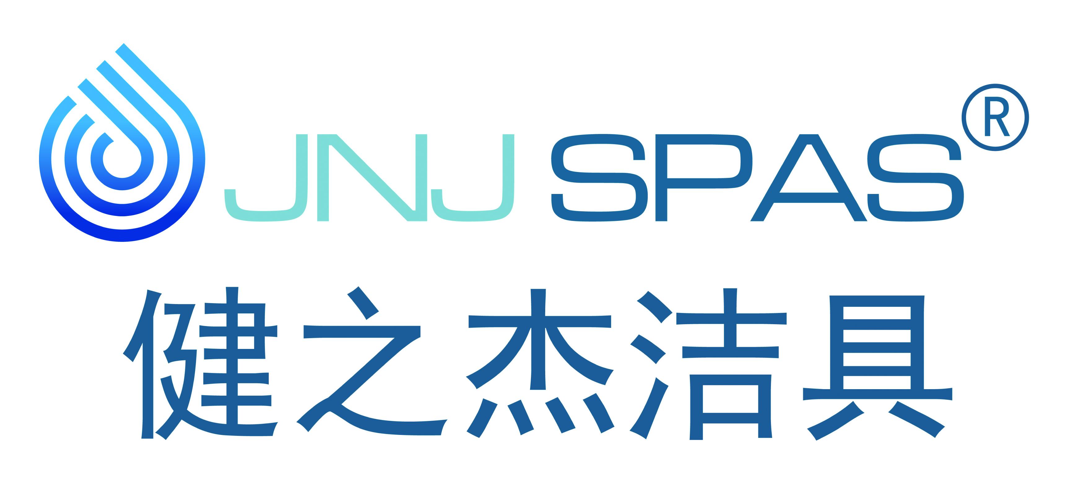 广州健之杰洁具有限公司-第五届中国国际老龄产业博览会