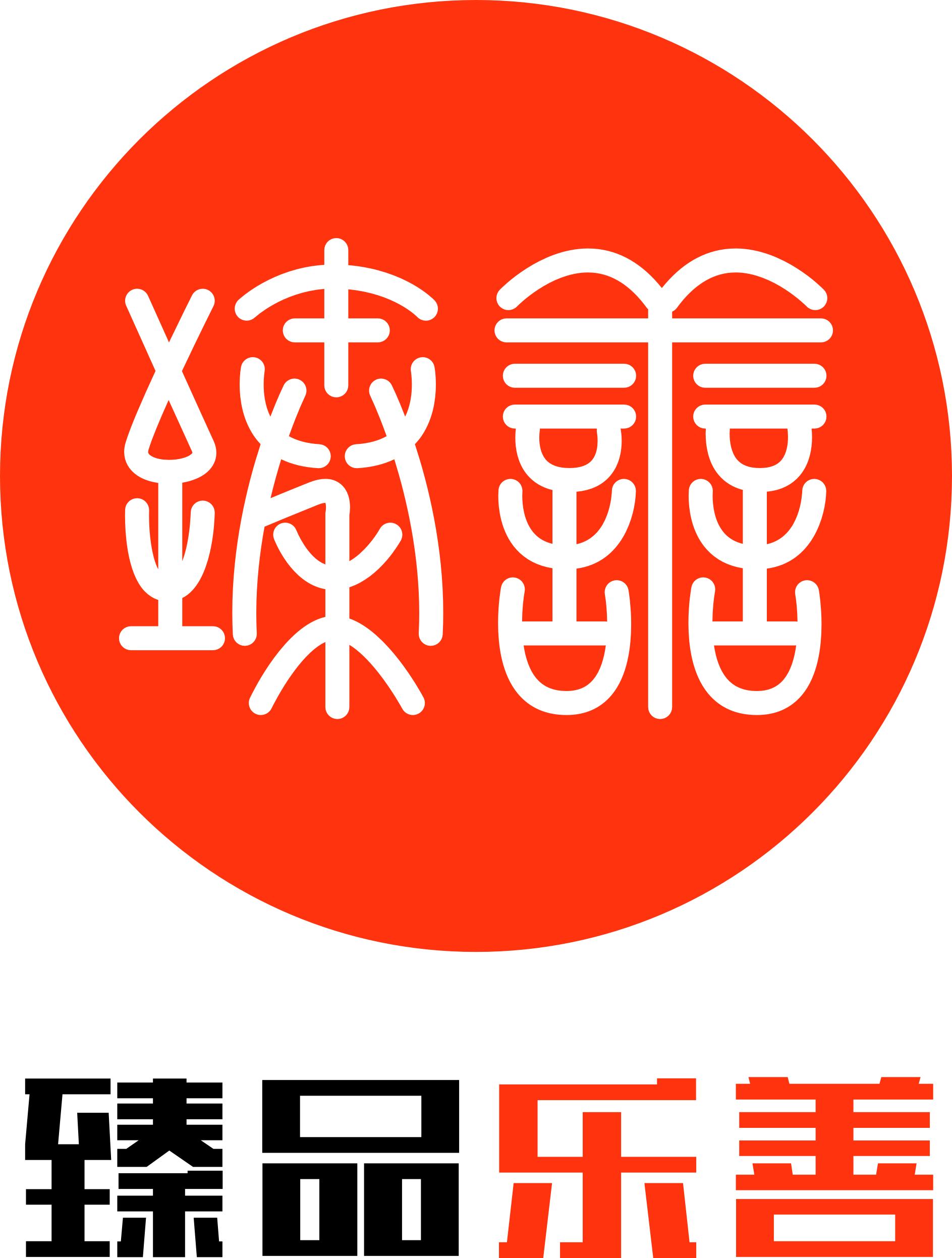 广东臻品乐善健康管理有限公司