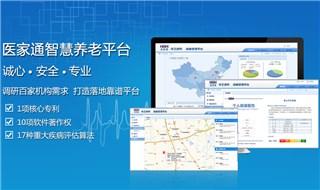医家通智慧养老平台-第五届中国国际老龄产业博览会