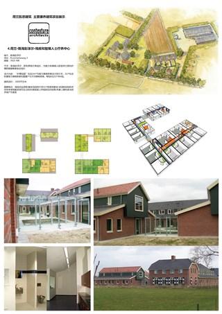 荷兰•斯海彭泽尔•残疾和智障人士疗养中心-第五届中国国际老龄产业博览会