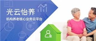 光云怡养机构养老核心业务云平台-第五届中国国际老龄产业博览会