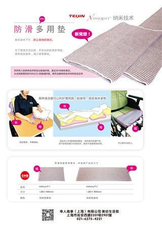 防滑多用垫-第五届中国国际老龄产业博览会