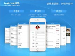 颐康养老机构管理家属子系统APP-第五届中国国际老龄产业博览会