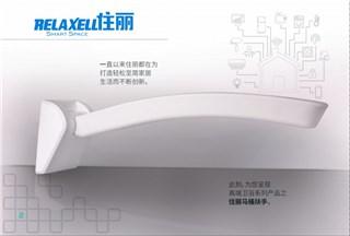 relaxell轻松便扶手-第五届中国国际老龄产业博览会
