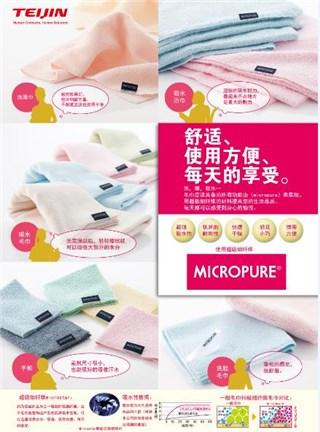 速干毛巾系列-第五届中国国际老龄产业博览会