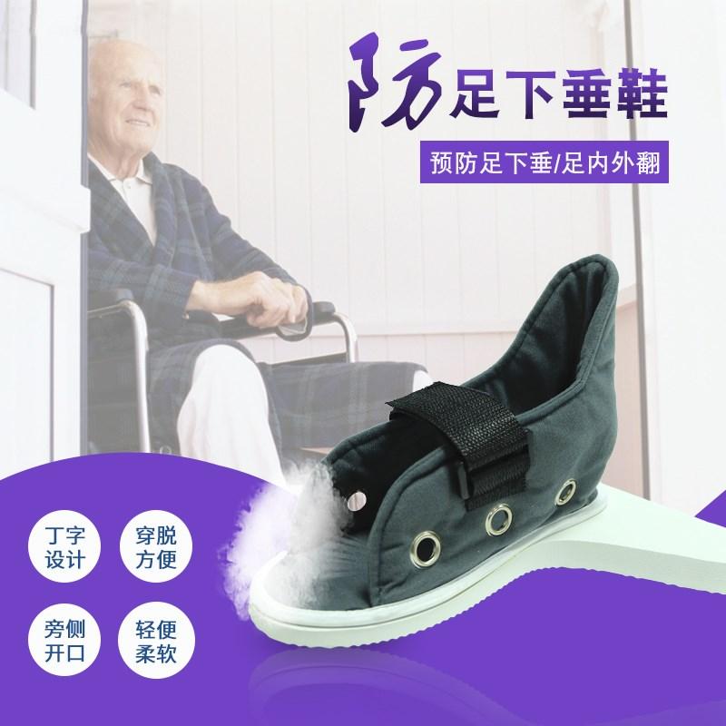 防足下垂鞋