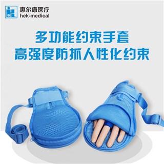 多功能约束手套-2018中国国际福祉博览会暨中国国际康复博览会