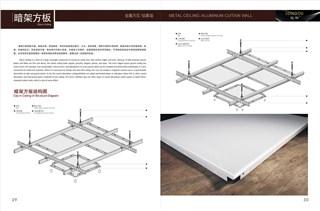 铝天花扣板-第五届中国国际老龄产业博览会