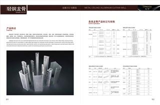 轻钢龙骨-第五届中国国际老龄产业博览会