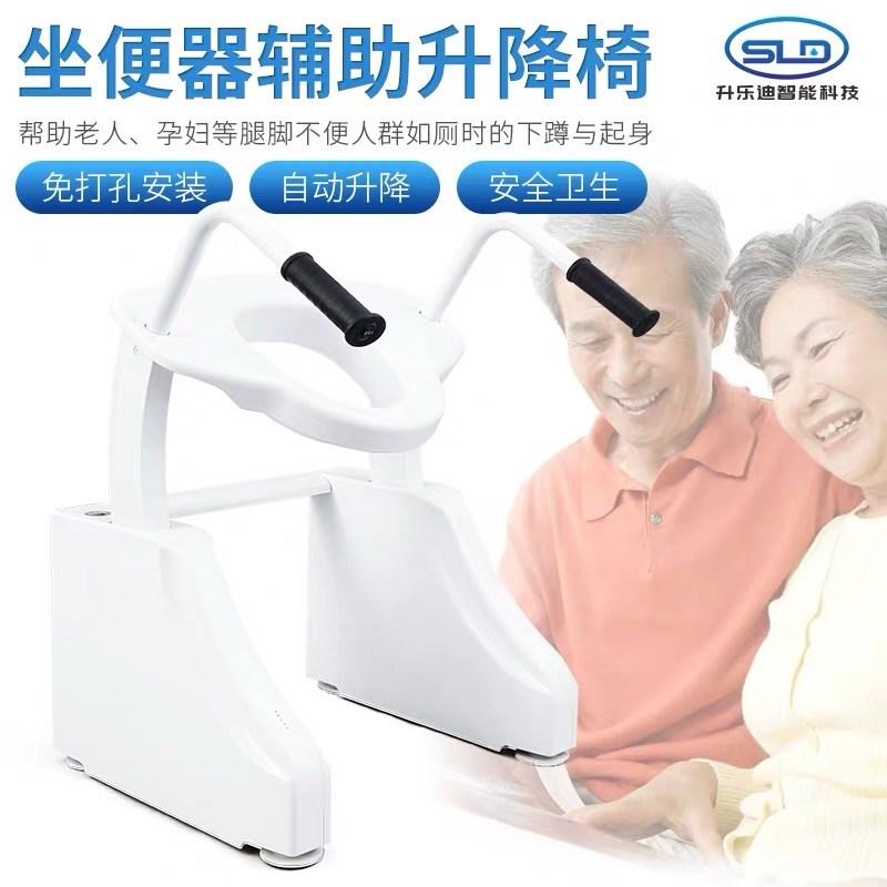 坐便器辅助升降椅-2018中国国际福祉博览会暨中国国际康复博览会