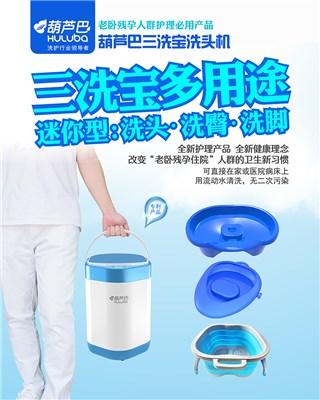 葫芦巴三洗宝-第五届中国国际老龄产业博览会