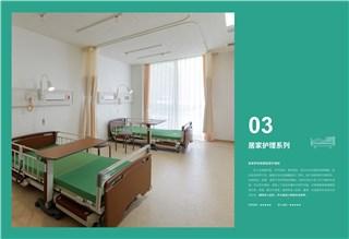 护理床系列