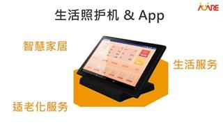 生活照护机与手持APP-第五届中国国际老龄产业博览会